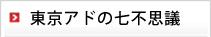 東京アドの七不思議